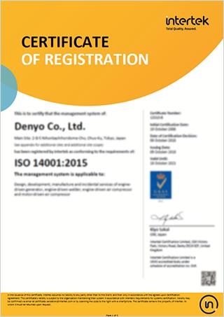 ISO Certification   Denyo Co., Ltd.