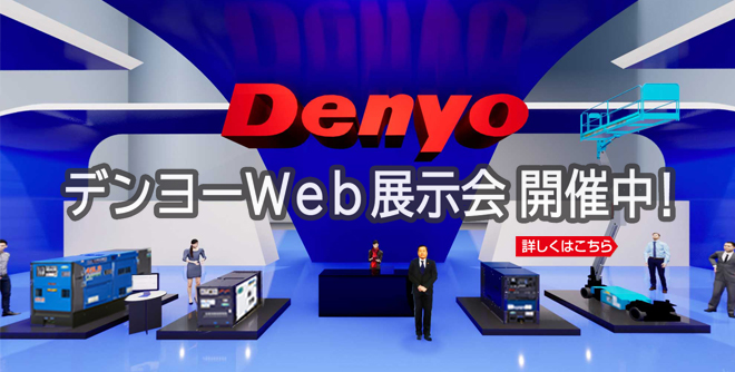 デンヨーWeb展示会開催中!