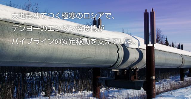大地も凍てつく極寒のロシアで、デンヨーのエンジン溶接機がパイプラインの安定稼動を支えている。