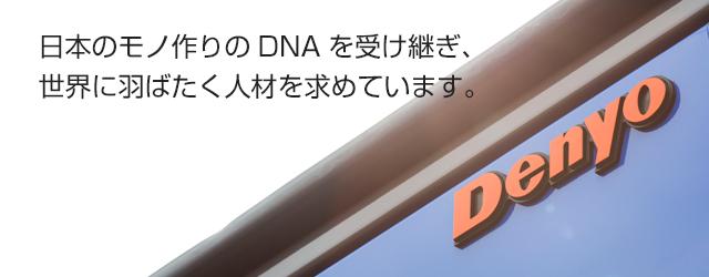 日本のモノ作りのDNAを受け継ぎ、 世界に羽ばたく人材を求めています。